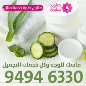 صالون يقدم خدمة المنازل في الكويت لعام 2020 خدمات