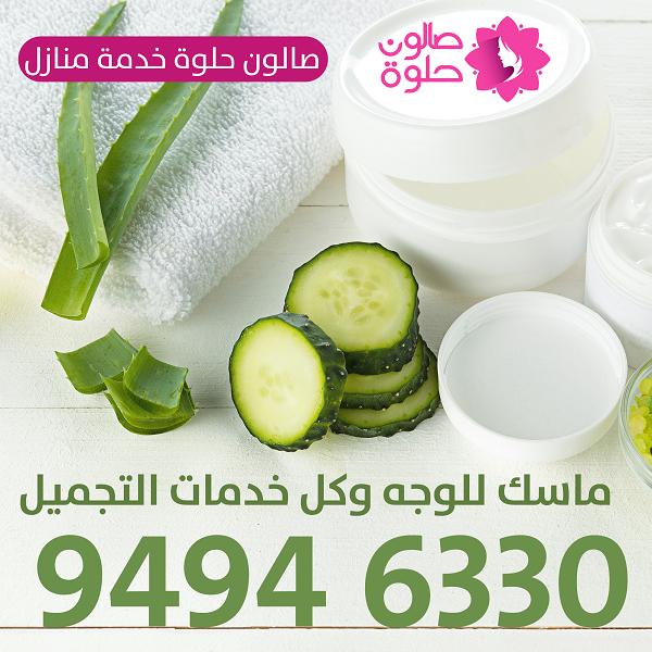 صالون يقدم خدمة المنازل في الكويت لعام 2020