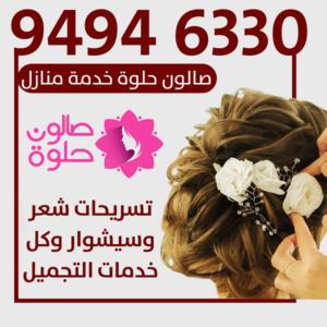 صالون خدمة المنازل 2020 في الكويت