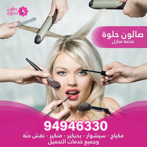 خدمة المنازل زيادة نمو الشعر في الكويت 2020