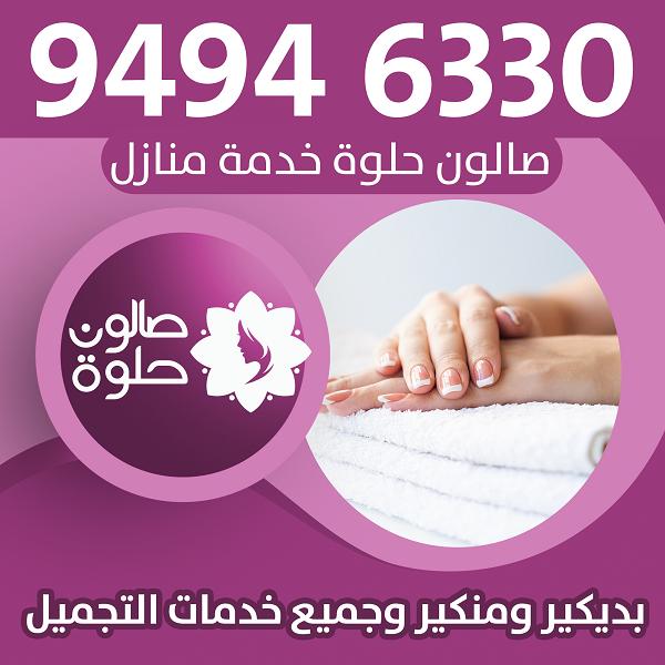 بدكير ومنكير خدمه منازل الكويت