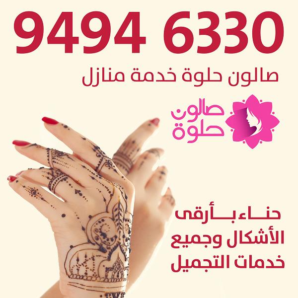 صالون خدمة منازل لنقش الحناء لسودانية في الكويت