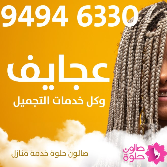 صالون خدمة منازل العاصمة عمل عجايف الشعر الافريقيه