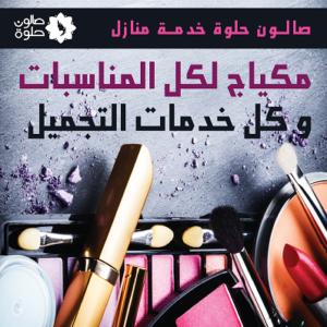 ميكاب ارتست متخصصه لأحلى مكياج الكويت العاصمة
