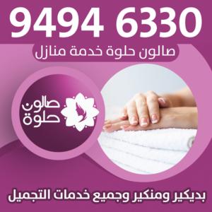 صالون تجميل الكويت العاصمة يخدمك في منزلك